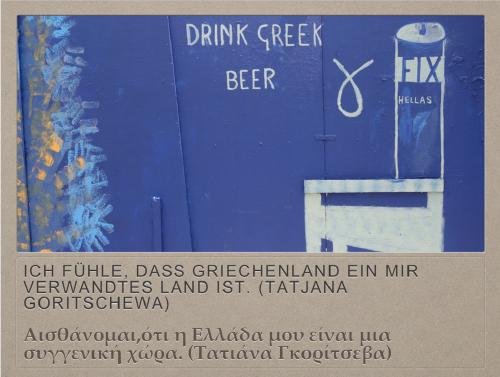 Drink Greek beer
